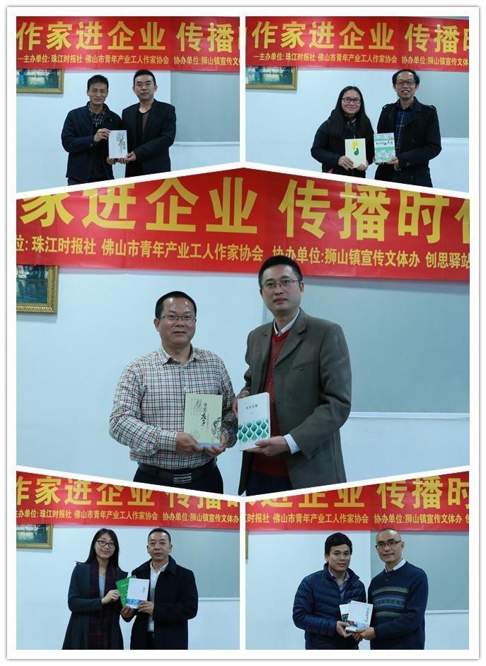Foshan Schriftsteller besuchen Rayson mit sozialen positiver Energie