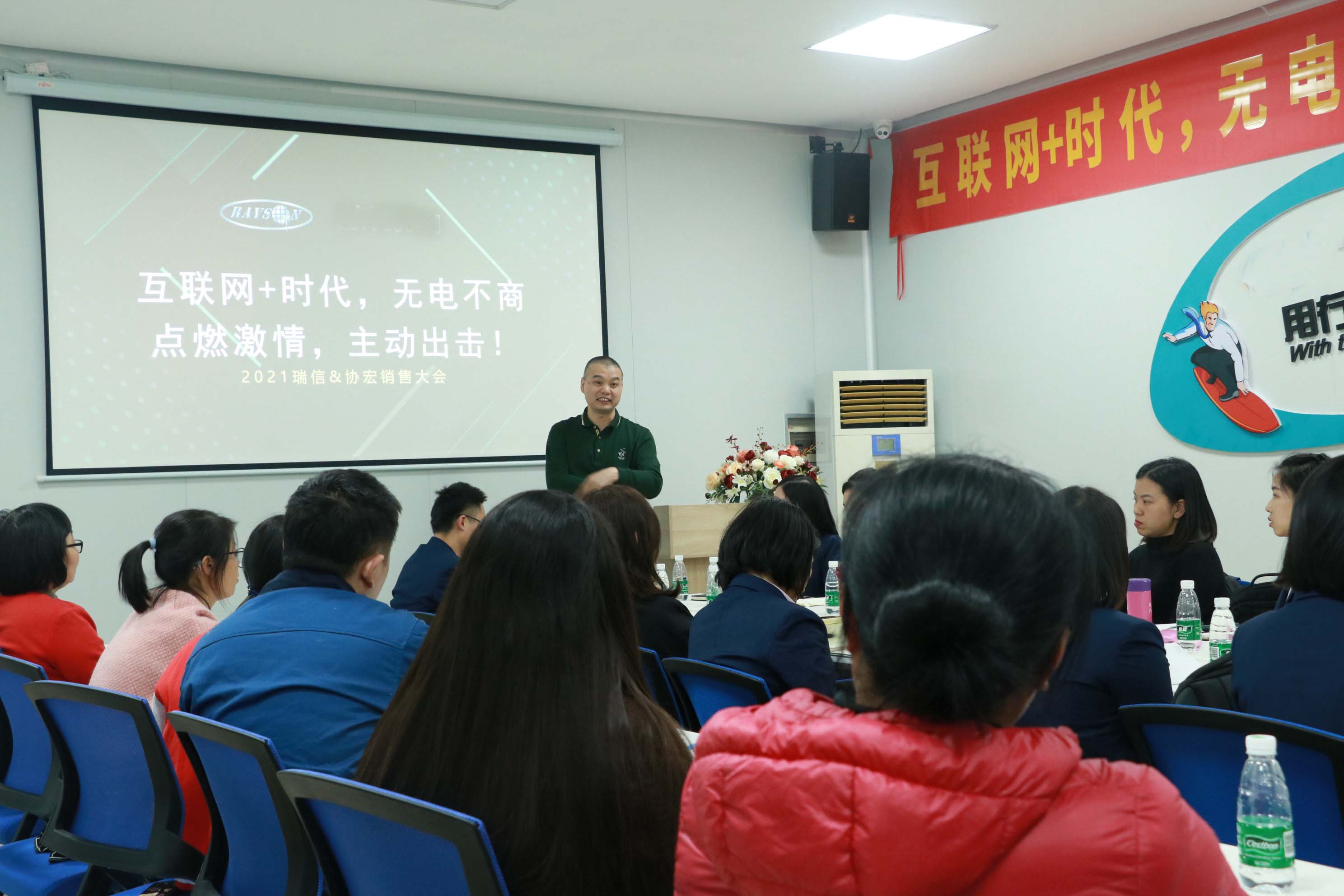 news-rayson nonwoven,ruixin,enviro-Rayson non woven company held sales incentive meeting-img-2