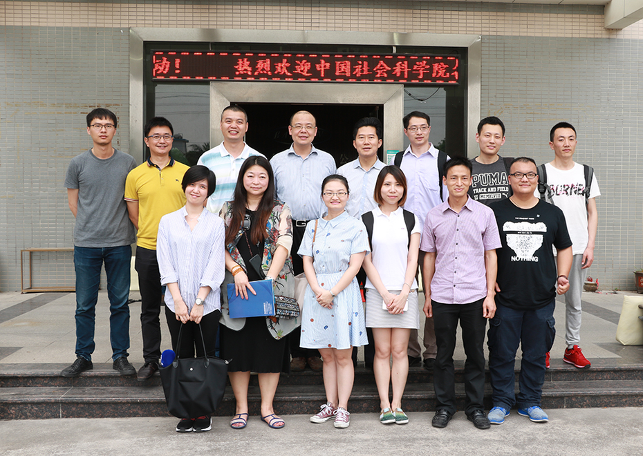 Les experts de l'Académie chinoise des sciences sociales viennent à Rayson pour la recherche
